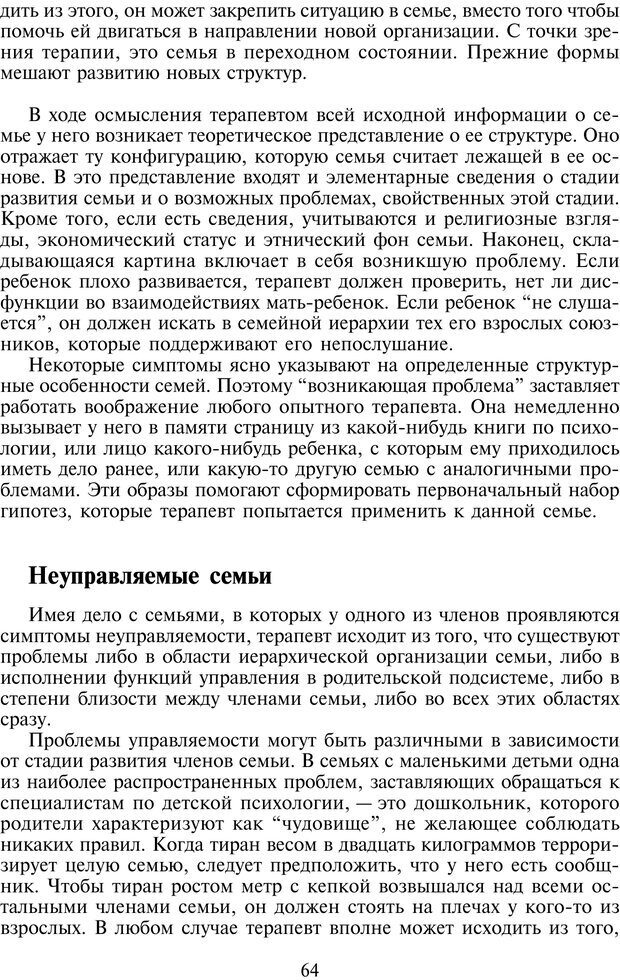 PDF. Техники семейной терапии. Минухин С. Страница 63. Читать онлайн