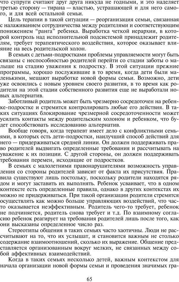 PDF. Техники семейной терапии. Минухин С. Страница 64. Читать онлайн