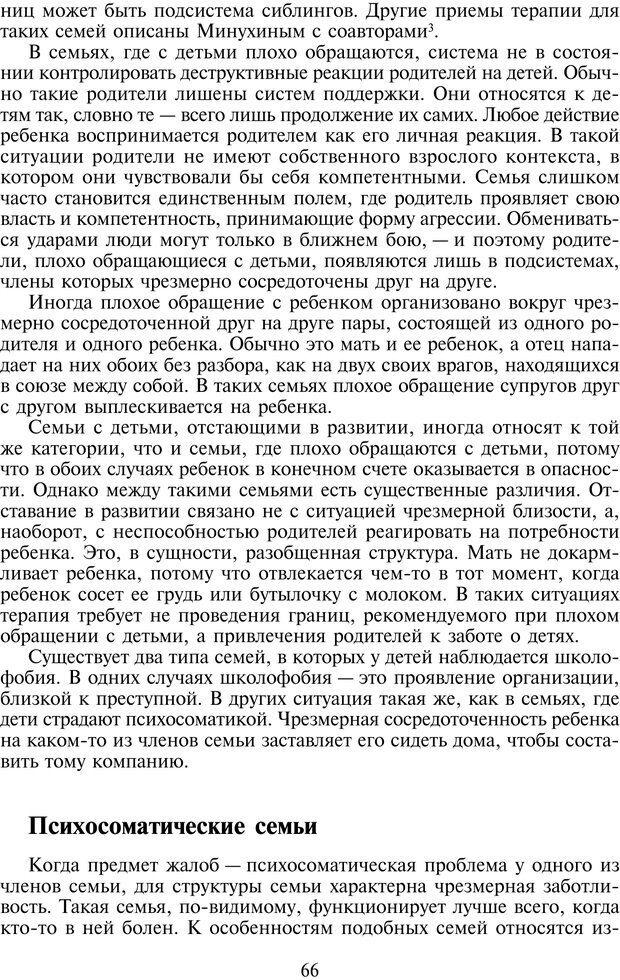 PDF. Техники семейной терапии. Минухин С. Страница 65. Читать онлайн