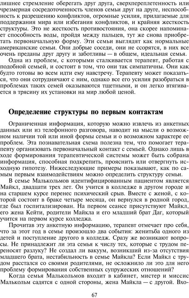 PDF. Техники семейной терапии. Минухин С. Страница 66. Читать онлайн