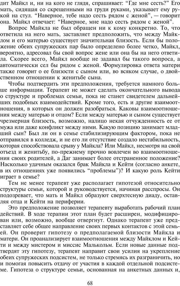 PDF. Техники семейной терапии. Минухин С. Страница 67. Читать онлайн