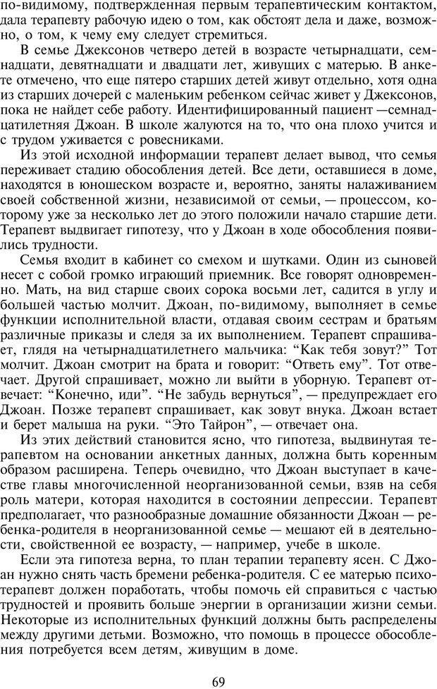 PDF. Техники семейной терапии. Минухин С. Страница 68. Читать онлайн