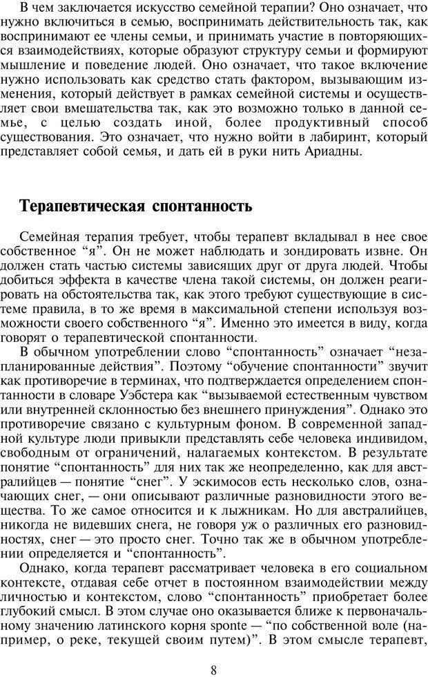 PDF. Техники семейной терапии. Минухин С. Страница 7. Читать онлайн