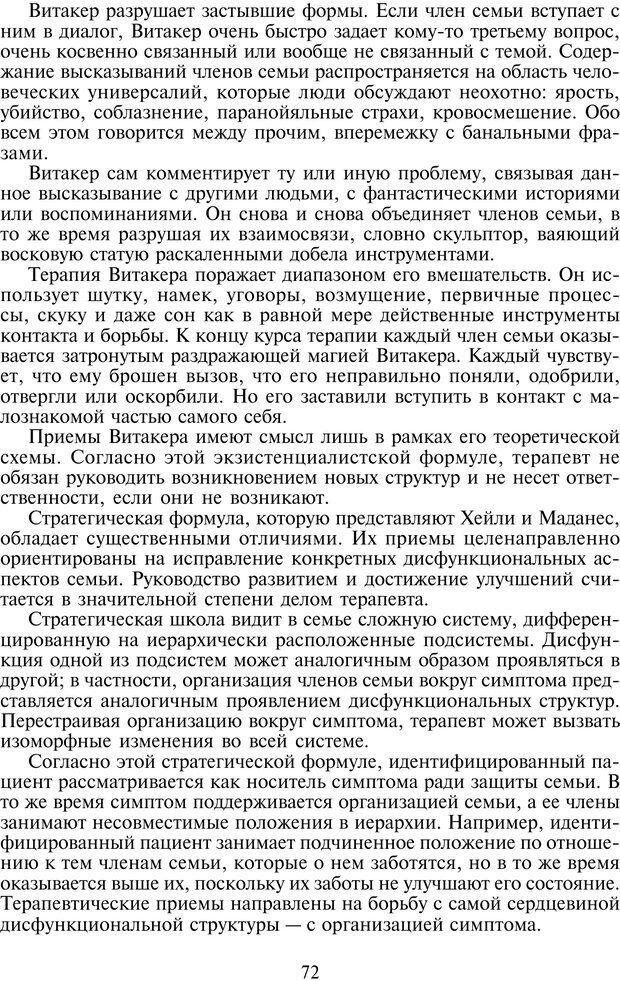 PDF. Техники семейной терапии. Минухин С. Страница 71. Читать онлайн