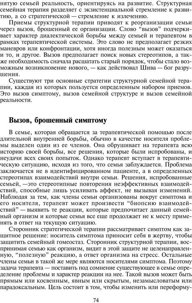 PDF. Техники семейной терапии. Минухин С. Страница 73. Читать онлайн