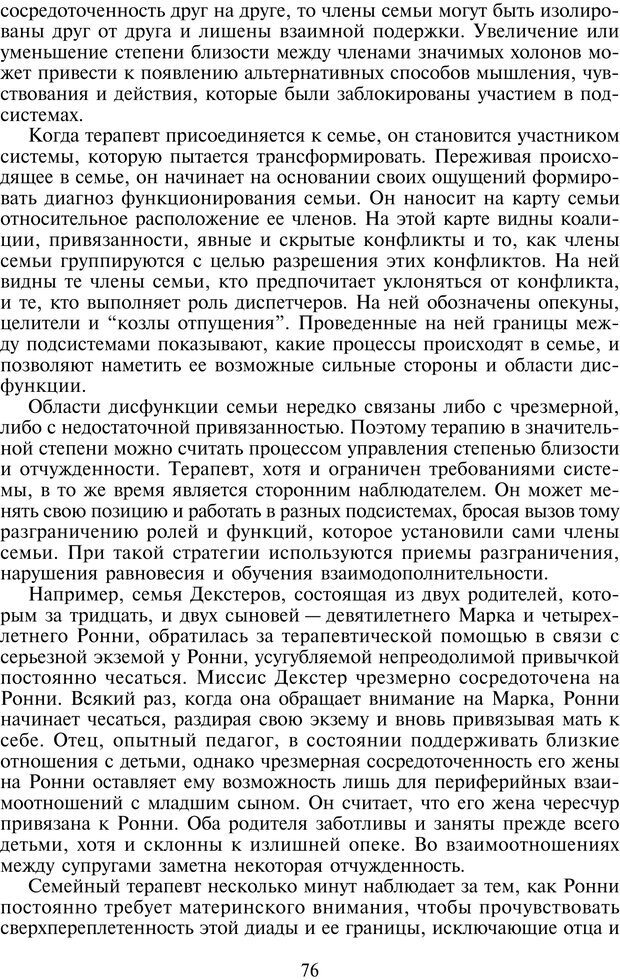 PDF. Техники семейной терапии. Минухин С. Страница 75. Читать онлайн