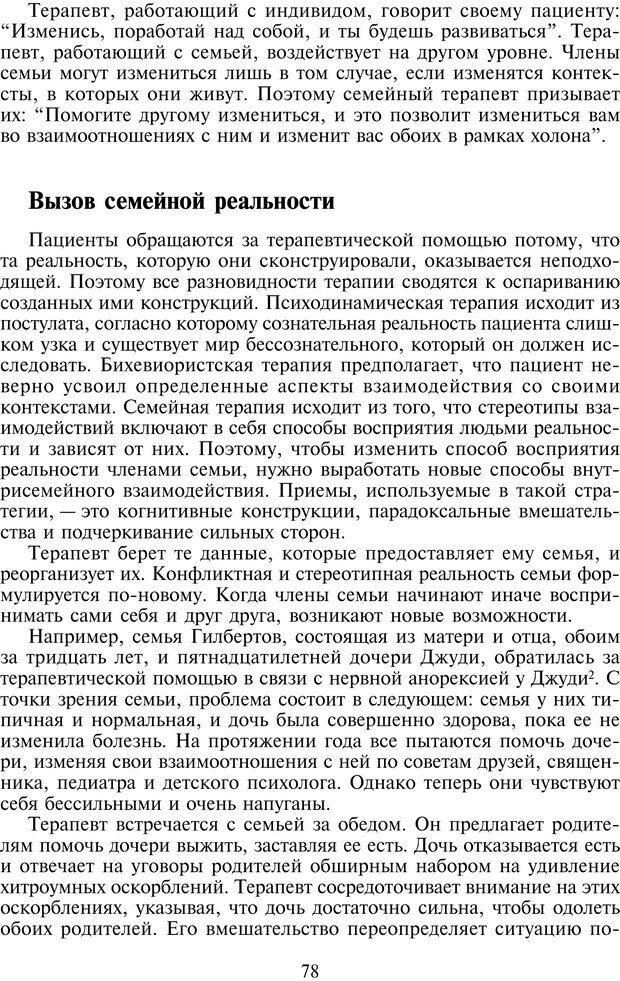 PDF. Техники семейной терапии. Минухин С. Страница 77. Читать онлайн