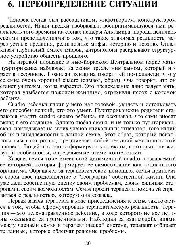 PDF. Техники семейной терапии. Минухин С. Страница 79. Читать онлайн