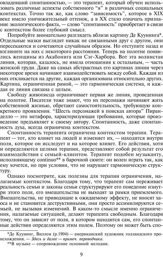 PDF. Техники семейной терапии. Минухин С. Страница 8. Читать онлайн