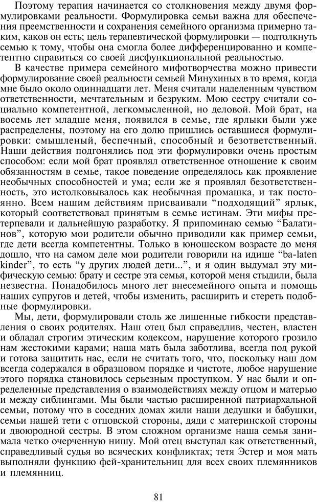 PDF. Техники семейной терапии. Минухин С. Страница 80. Читать онлайн