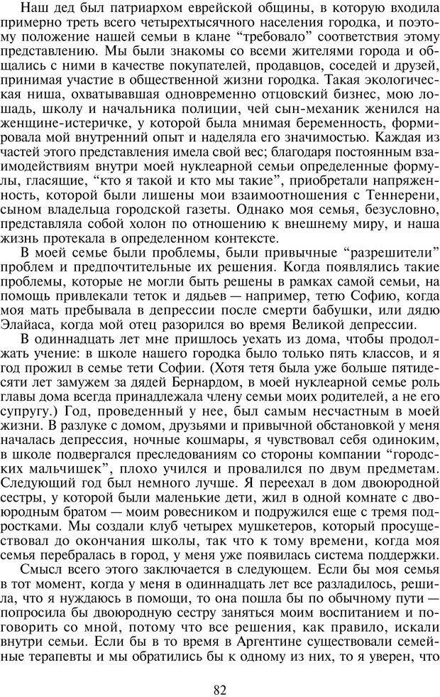 PDF. Техники семейной терапии. Минухин С. Страница 81. Читать онлайн