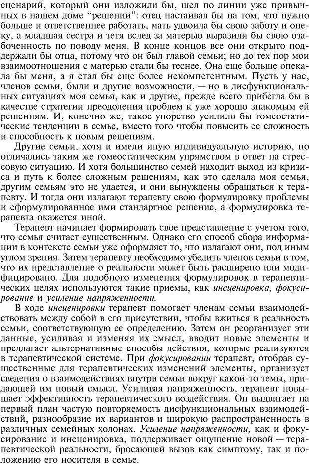PDF. Техники семейной терапии. Минухин С. Страница 82. Читать онлайн