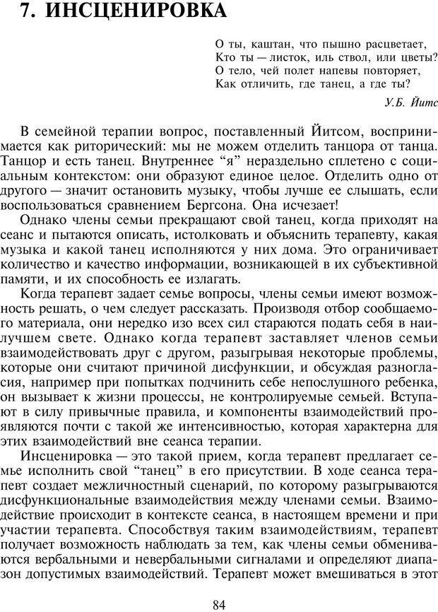 PDF. Техники семейной терапии. Минухин С. Страница 83. Читать онлайн