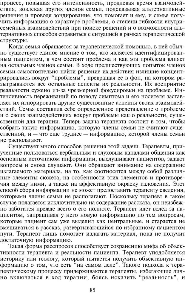 PDF. Техники семейной терапии. Минухин С. Страница 84. Читать онлайн
