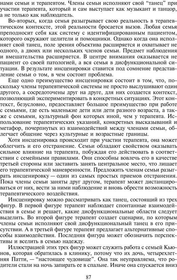 PDF. Техники семейной терапии. Минухин С. Страница 86. Читать онлайн