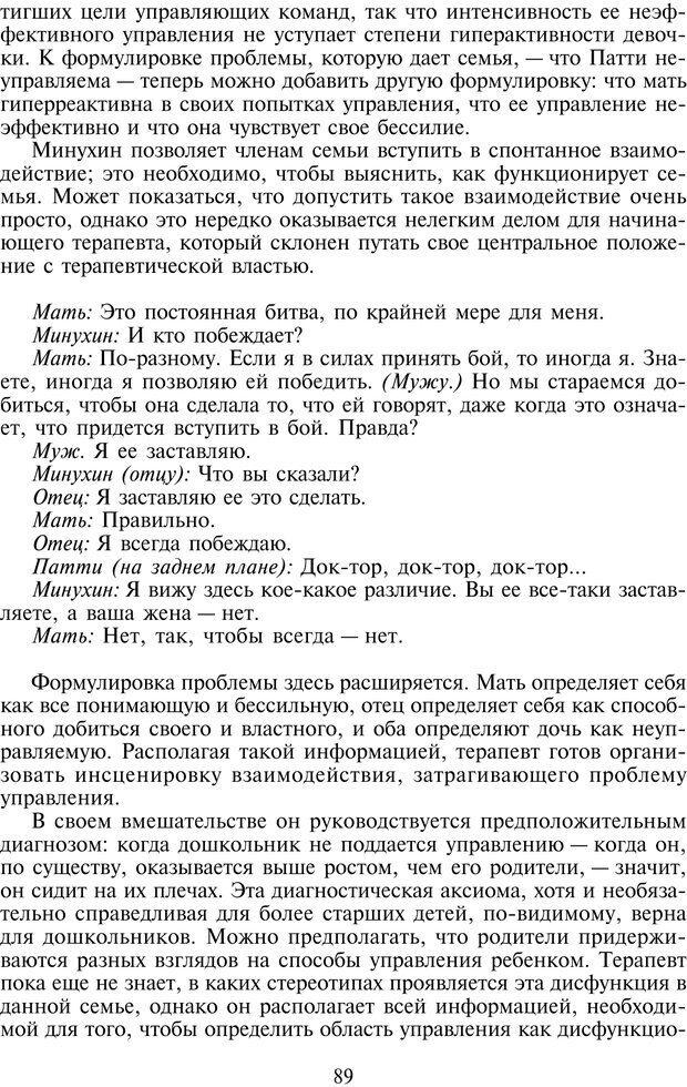 PDF. Техники семейной терапии. Минухин С. Страница 88. Читать онлайн