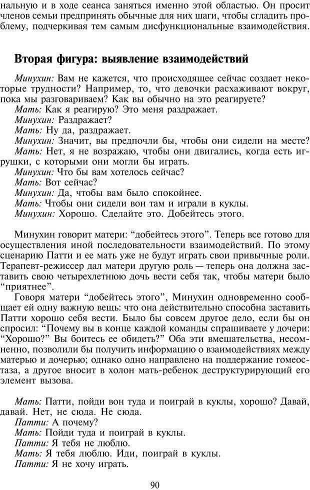 PDF. Техники семейной терапии. Минухин С. Страница 89. Читать онлайн