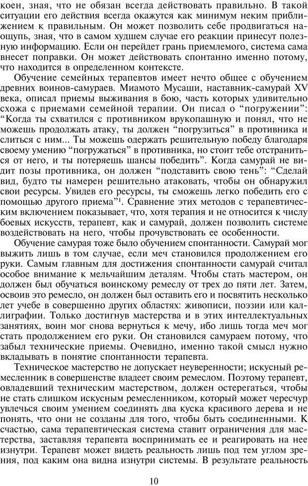 PDF. Техники семейной терапии. Минухин С. Страница 9. Читать онлайн