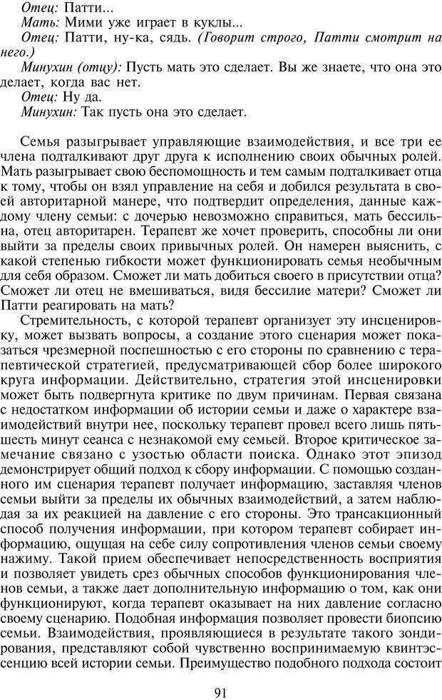 PDF. Техники семейной терапии. Минухин С. Страница 90. Читать онлайн