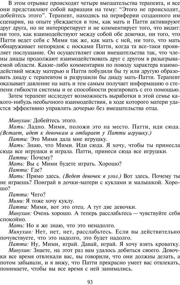 PDF. Техники семейной терапии. Минухин С. Страница 92. Читать онлайн
