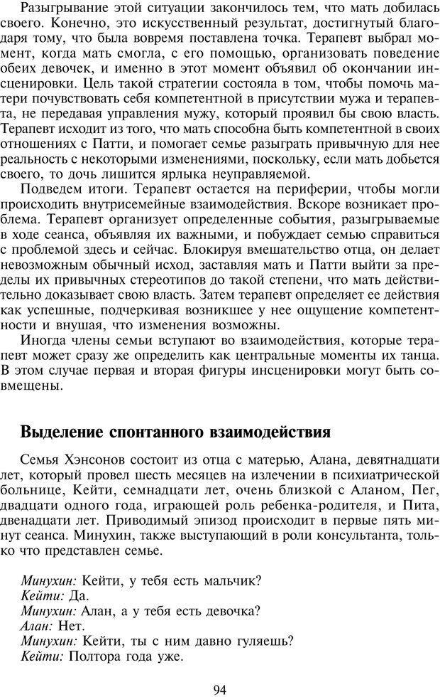 PDF. Техники семейной терапии. Минухин С. Страница 93. Читать онлайн