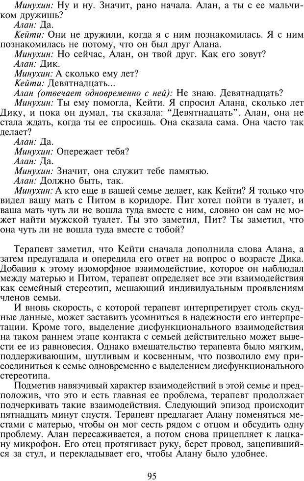 PDF. Техники семейной терапии. Минухин С. Страница 94. Читать онлайн