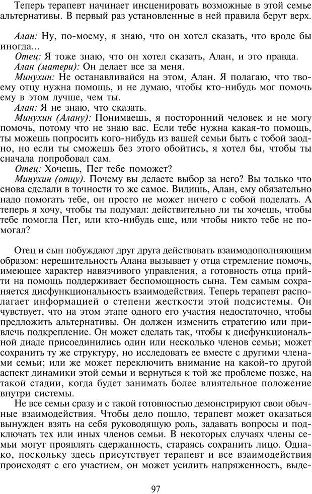 PDF. Техники семейной терапии. Минухин С. Страница 96. Читать онлайн