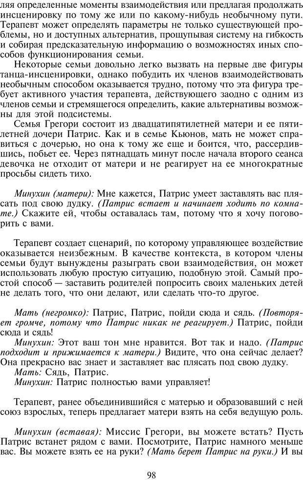 PDF. Техники семейной терапии. Минухин С. Страница 97. Читать онлайн