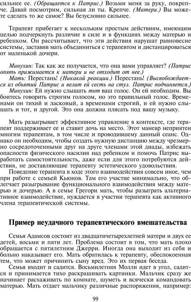 PDF. Техники семейной терапии. Минухин С. Страница 98. Читать онлайн