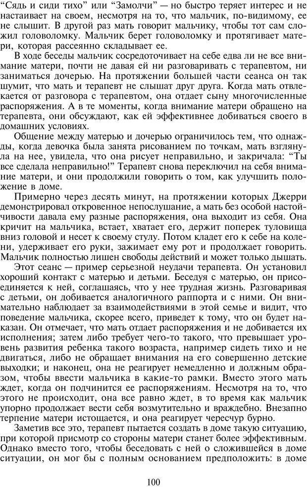 PDF. Техники семейной терапии. Минухин С. Страница 99. Читать онлайн