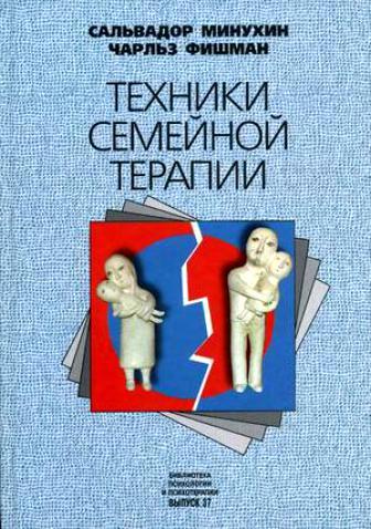 """Обложка книги """"Техники семейной терапии"""""""