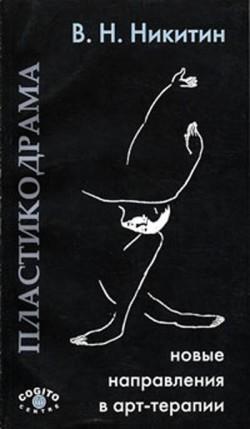 """Обложка книги """"Пластикодрама: Новые направления в арт-терапии"""""""