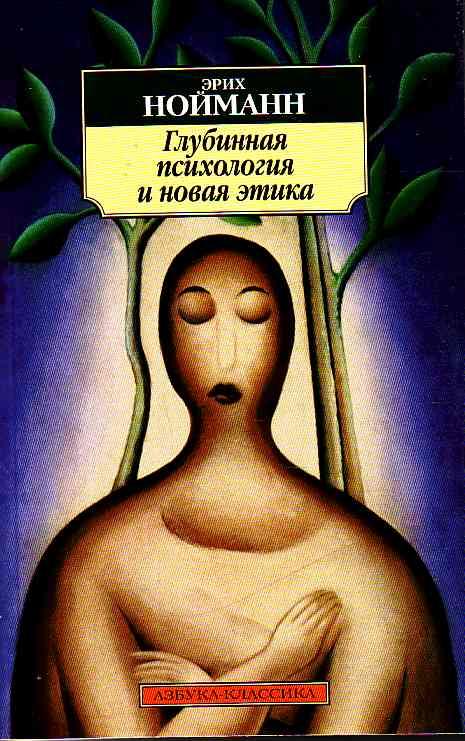 """Обложка книги """"Глубинная психология и новая этика"""""""