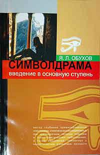 """Обложка книги """"Символдрама"""""""