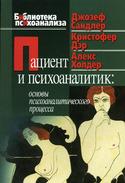 Пациент и психоаналитик: основы психоаналитического процесса, Сандлер Джозеф