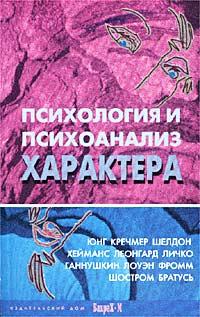 "Обложка книги ""Психология и психоанализ характера"""