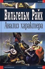 """Обложка книги """"Анализ характера"""""""