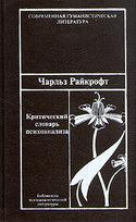 Критический словарь психоанализа, Райкрофт Чарльз