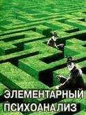 Элементарный психоанализ, Решетников Михаил