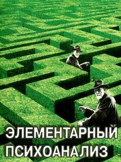 """Обложка книги """"Элементарный психоанализ"""""""