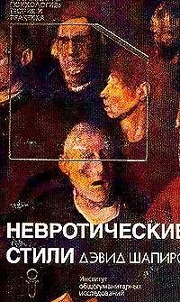 "Обложка книги ""Невротические стили"""