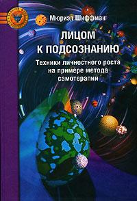 """Обложка книги """"Лицом к подсознанию. Техники личностного роста на примере метода самотерапии"""""""