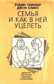 """Обложка книги """"Семья и как в ней уцелеть"""""""