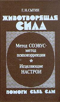 "Обложка книги ""Животворящая сила"""