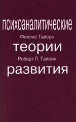Психоаналитические теории развития, Тайсон Роберт