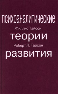 "Обложка книги ""Психоаналитические теории развития"""