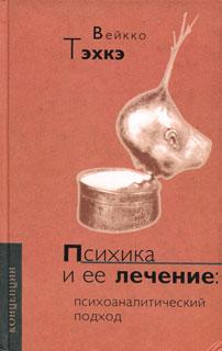 """Обложка книги """"Психика и ее лечение: Психоаналитический подход"""""""