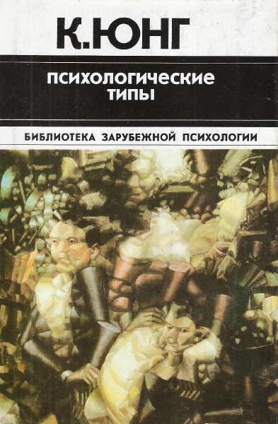 """Обложка книги """"Психологические типы"""""""