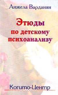 """Обложка книги """"Этюды по детскому психоанализу"""""""