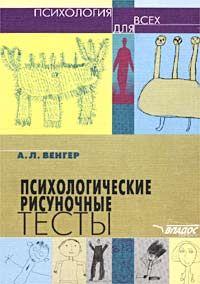 """Обложка книги """"Психологические рисуночные тесты"""""""